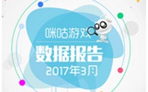 咪咕游戏2017年3月数据报告 跑酷题材月活占比最高