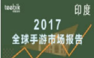 Teebik:2017全球手游市场报告之印度篇