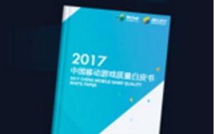 腾讯WeTest发布《2017中国移动游戏质量白皮书》 专注手游品质提升