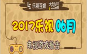 乐视互娱TV游戏6月报告:休闲类游戏领跑榜单