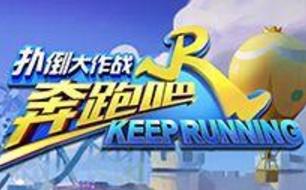 """上海午际文化起诉多家游戏公司侵犯""""奔跑吧兄弟""""商标专用权"""