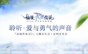 《仙境传说RO》音乐会举行 手游3月1日全平台公测