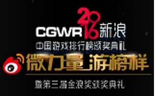 CGWR暨第三届金浪奖颁奖典礼完美落幕