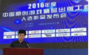 """2017年度""""中国原创游戏精品出版工程""""拟入选作品公示"""