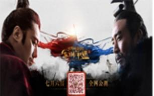影游共话新三国 游族《军师联盟》手游全平台公测