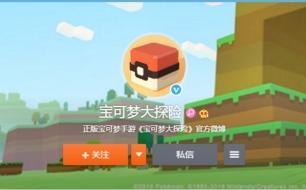 網易代理《寶可夢》手游開微博 定名《寶可夢大探險》