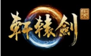 大宇宣布《轩辕剑柒》正式立项 虚幻4打造