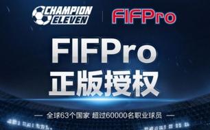 咸鱼游戏公布自研FIFPro正版足球手游《Champion Eleven》