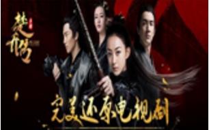 完美还原电视剧 《楚乔传》手游全平台上线