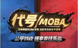网易首款MOBA手游首曝 填补MOBA纯粹竞技空缺