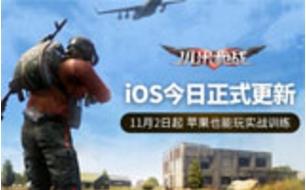 11天活跃玩家超100万 《小米枪战》正式上线iOS