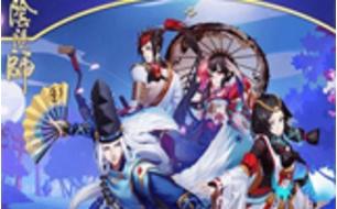 DMM宣布将面向日本市场推出页游版《阴阳师》