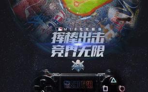 MLB首个电竞联赛登陆中国  七座城市见证MLB电竞狂欢
