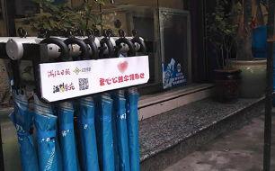 情暖温州《温州茶苑》爱心公益伞雨天助路人