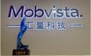汇量科技正式在香港联合交易所挂牌上市