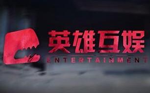 华谊兄弟拟购买英雄互娱部分股份 为抢占移动电竞布局