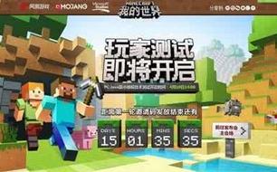 《我的世界》中国版制作人陈枫:全新模式及独创内容解答