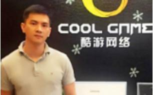 厦门酷游网络CEO李斌华:做游戏要耐得住寂寞