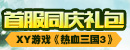 XY游戏热血三国3专属礼包