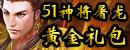 51游戏社区神将屠龙黄金礼包