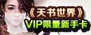 哥们网天书世界首测VIP新手卡