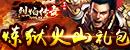 XY游戏烈焰传奇炼狱火山礼包