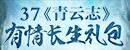 37游戏青云志金猪送礼礼包