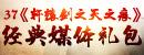 37游戏轩辕剑之天之痕剑耀九州礼包
