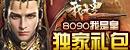 8090游戏我是皇独家礼包