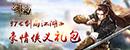 37游戏剑雨江湖通服神剑冲天礼包