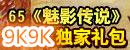 65游戏魅影传说征战独家礼包