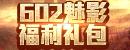602游戏魅影传说魅影福利礼包