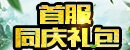 XY游戏修天决同庆礼包