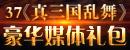 37游戏真三国乱舞必胜雄师礼包