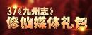 37游戏九州志仙落凡尘礼包