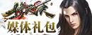 51游戏修天决媒体礼包