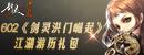 602游戏剑灵洪门崛起江湖游历礼包