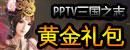 PPTV三国之志黄金礼包