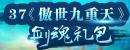 37游戏傲世九重天国庆狂欢礼包