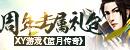 XY游戏蓝月传奇周年豪华礼包