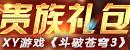 XY游戏斗破苍穹贵族礼包