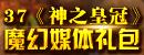 37游戏神之皇冠神皇降临礼包