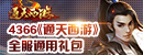4366游戏通天西游通服青铜礼包