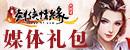 51游戏剑侠情缘兵器谱媒体礼包