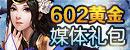 602游戏大皇帝黄金媒体礼包