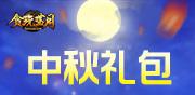 贪玩游戏蓝月传奇中秋福利礼包