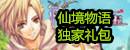 8090游戏仙境物语独家礼包