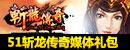 51游戏社区斩龙传奇媒体礼包