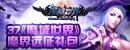 37游戏幻兽起源远征魔界礼包