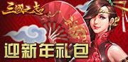 腾讯游戏三国之志2迎新年礼包